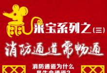 天津消防鼠来宝:消防通道需畅通