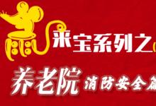 """天津消防""""鼠""""来宝系列之养老院消防安全篇"""