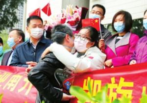 天津第七批支援湖北医疗队先期返津队员