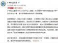 女童被老师体罚致吐血?广州警方通报:家长承认撒谎