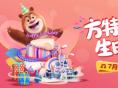 天津方特迎来六岁生日 多重惊喜回馈游客