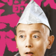 """葛优""""抛弃张艺谋""""再演北京大爷"""