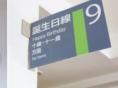 铁道迷儿子生日 日本爸爸自制车站站牌获网友点赞