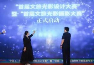 助推广东文旅发展 首届文旅光影设计大赛启动