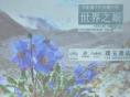 摄影家用镜头记录珠穆朗玛峰生物多样性 收录455种珍稀物种