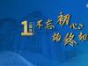 天津普瑞眼科医院周年庆暨天津医学高等专科学校教学实践基地及普瑞眼科
