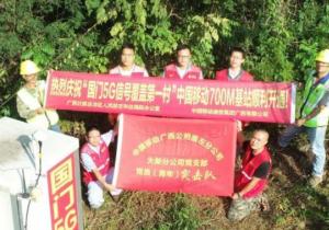 广西中越边境村屯开通5G网络 为乡村振兴注智赋能
