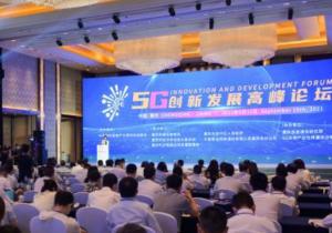 5G如何赋能千行百业 这场高峰对话给出了回答